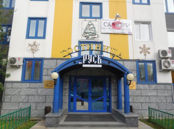 Отель Русь, Нефтеюганск