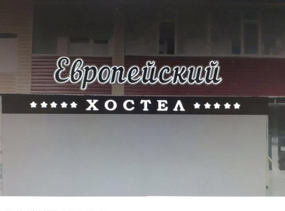 Хостел Европейский, Ноябрьск