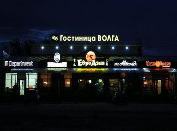 Отель Волга, Камышин
