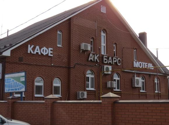 Мотель Ак Барс, Казань