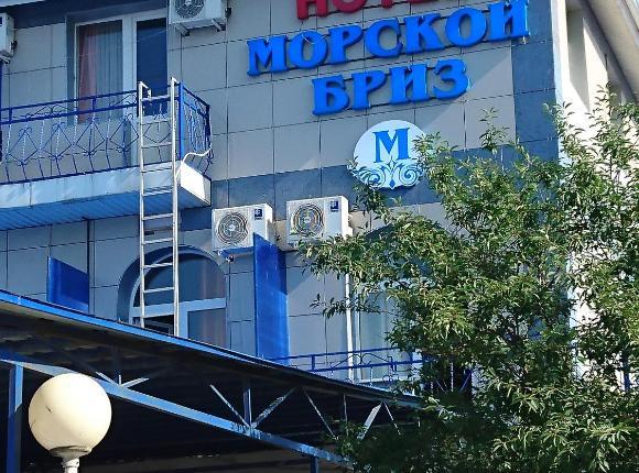 Отель Морской Бриз, Южная Озереевка