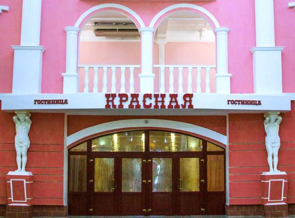 Гостиница Красная, Благовещенск (Амурская область)