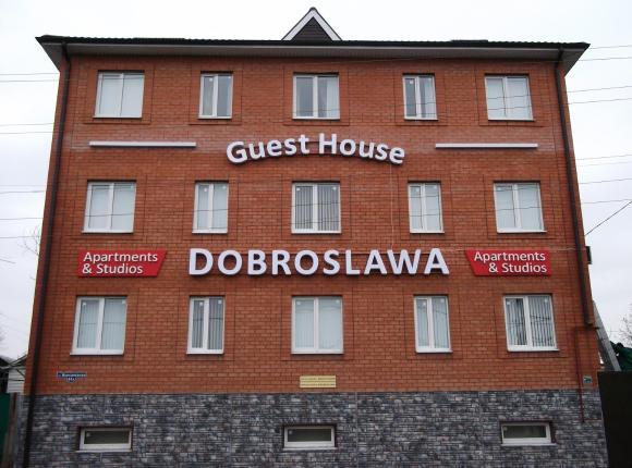 Апарт-отель Доброславия, Ростов-на-Дону