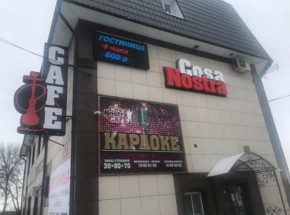 Отель Cosa Nostra, Курск