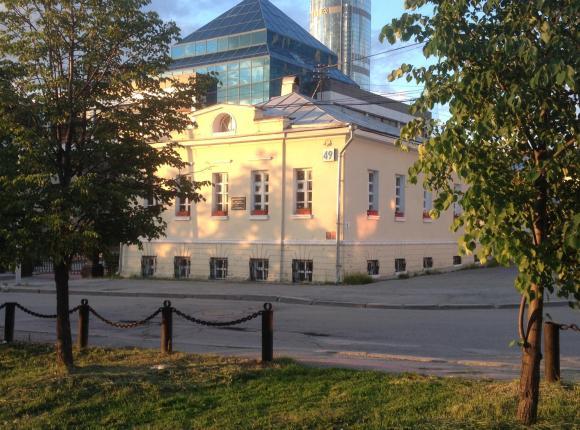 Отель Центр, Екатеринбург