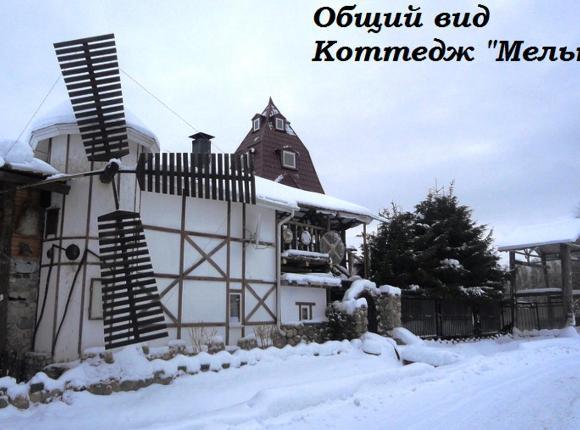 Гостевой дом Мельница, Важинская Пристань