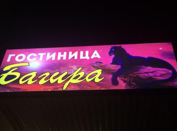Гостиница Багира, Кудымкар