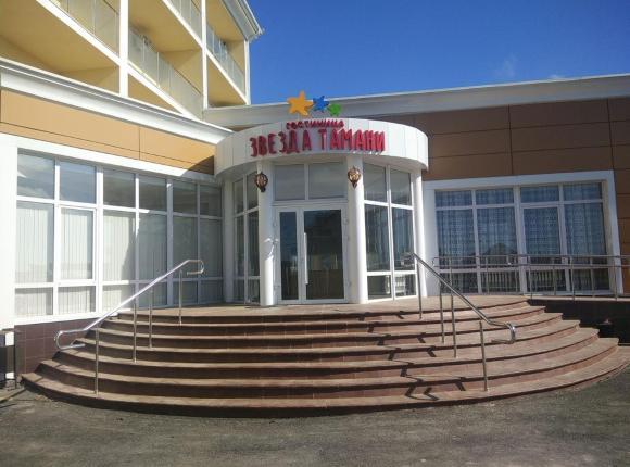 Гостевой дом Звезда Тамани, Волна
