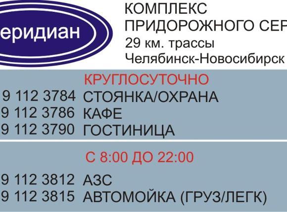 Мотель Меридиан, Челябинск