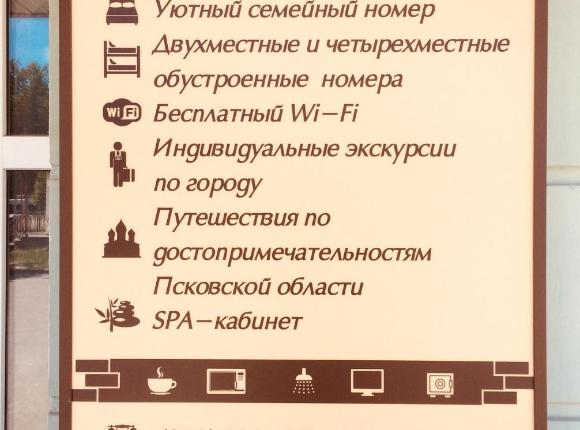 Хостел Петровский, Псков