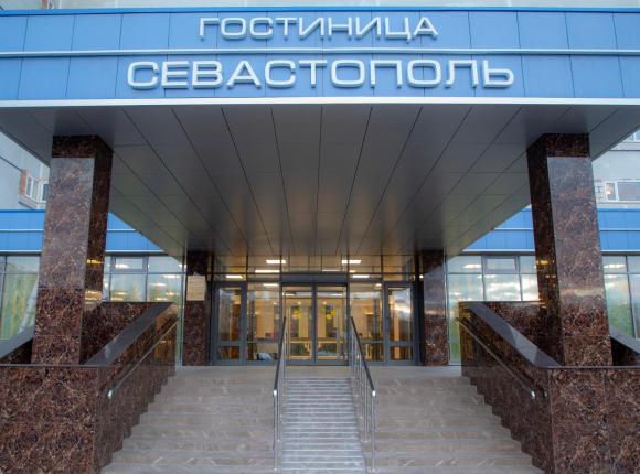 Отель Севастополь Классик, Москва