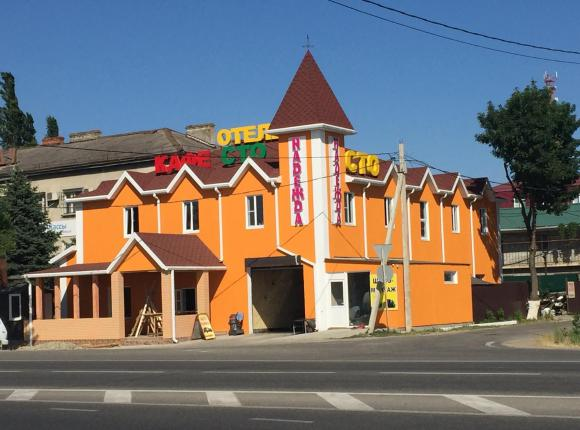 Отель Надежда, Яблоновский