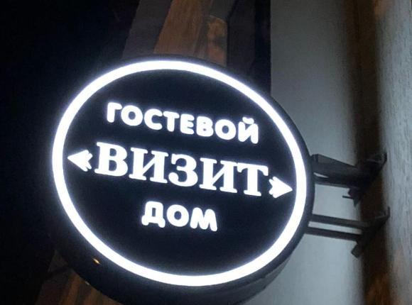 Гостевой дом Визит, Черкесск