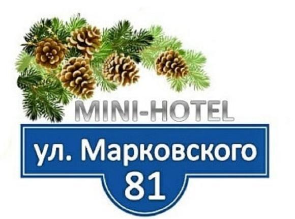 Мини-отель на Марковского 81, Красноярск