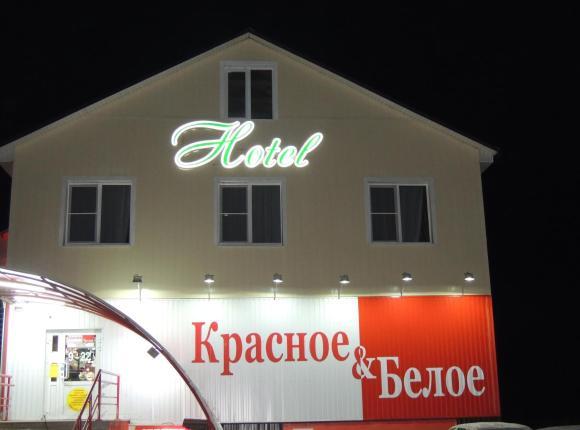 Отель На Некрасова 62, Починок