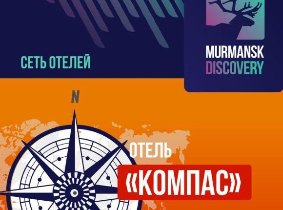 Отель Мурманск Дискавери - Компас, Североморск