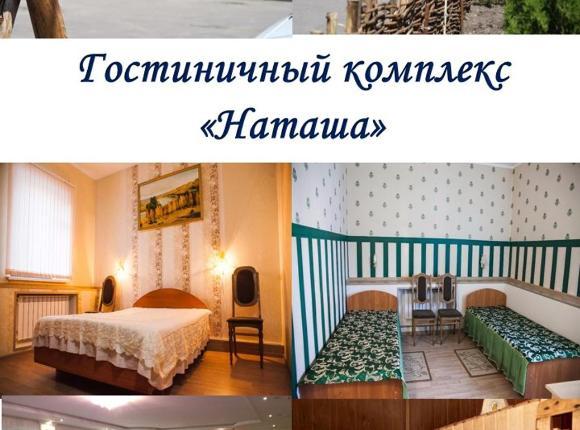 Гостиница Наташа, Урюпинск