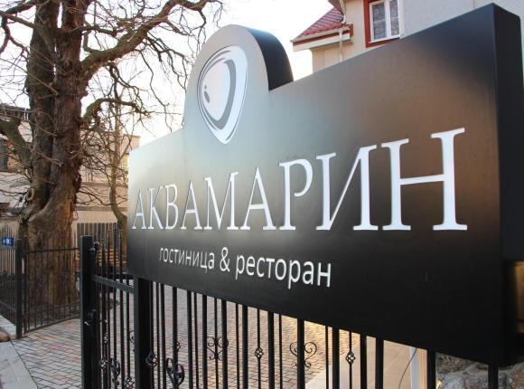 Отель Аквамарин, Янтарный