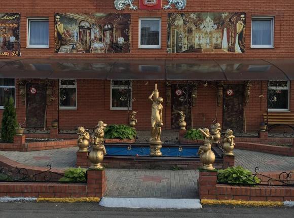 Гостевой дом Алекс, Гуково