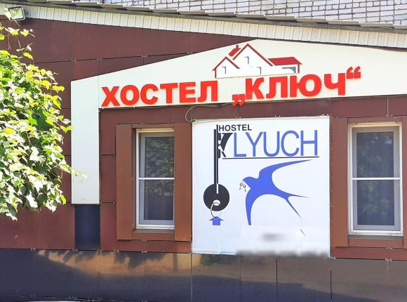 Хостел Ключ, Саранск