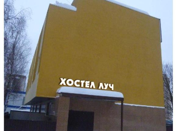 Luch Hostel, Солнечногорск