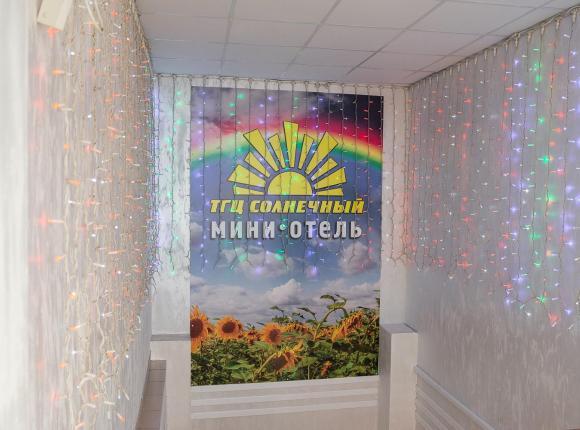 Мини-гостиница Солнечный, Каменск-Шахтинский