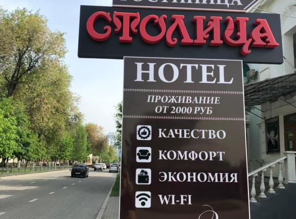 Отель Столица Инн, Грозный
