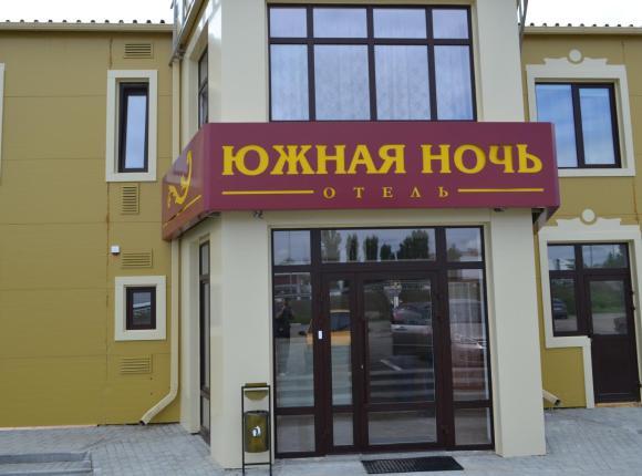 Отель Южная Ночь, Каменск-Шахтинский