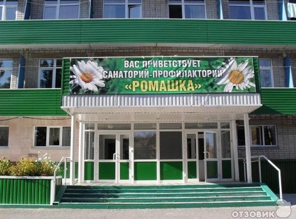 Отель Ромашка, Таштагол