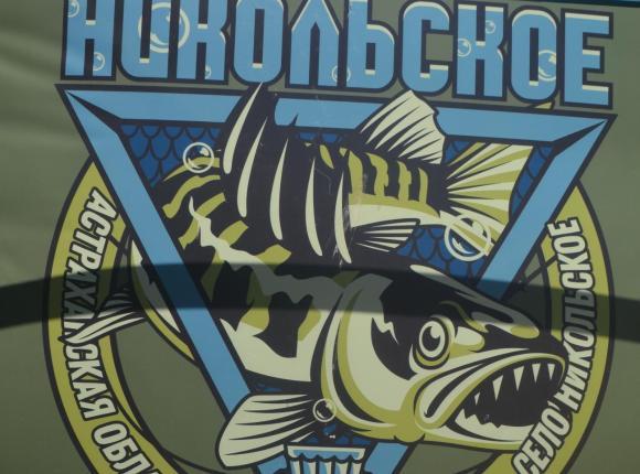 База отдыха Никольское, Никольское (Астраханская область)