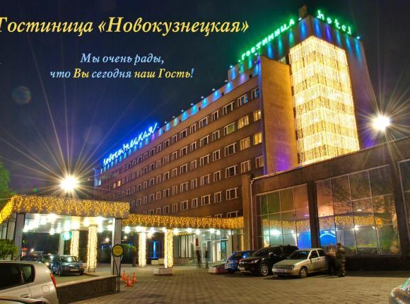 Отель Новокузнецкая