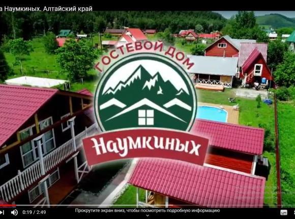 Гостевой дом Наумкиных, Ая