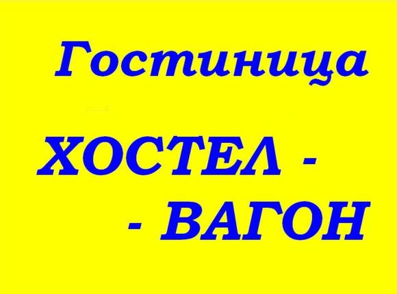 Гостиница Хостел - Вагон, Ростов-на-Дону