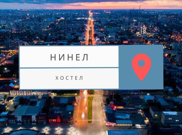 Ninel Hostel, Барнаул