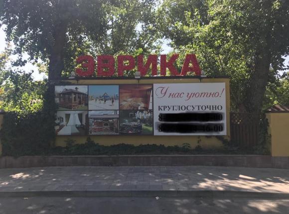 База отдыха Эврика, Ростов-на-Дону