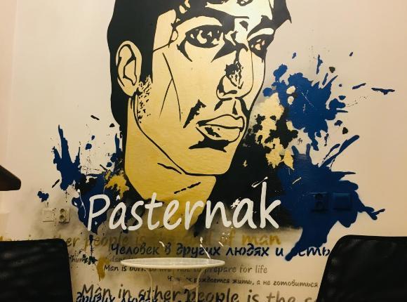 Хостел Pasternak, Москва