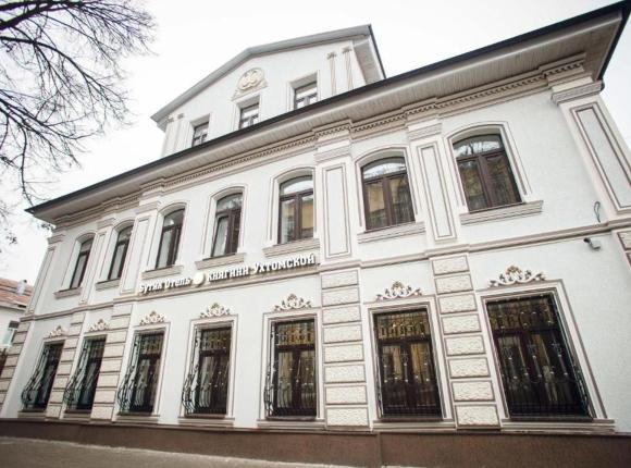 Бутик-Отель Княгини Ухтомской, Ярославль