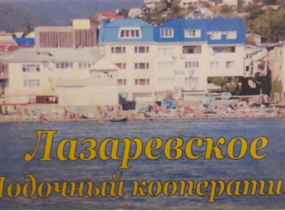 Гостевой Дом БАРС, Лазаревское