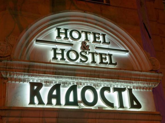 Rадость, hotel & hostel, Уфа