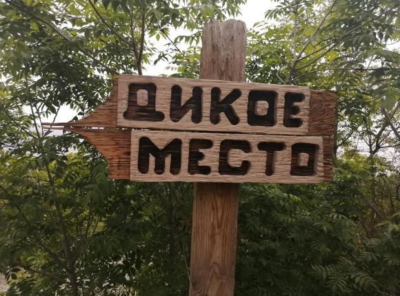 Дикое место, Кабардинка