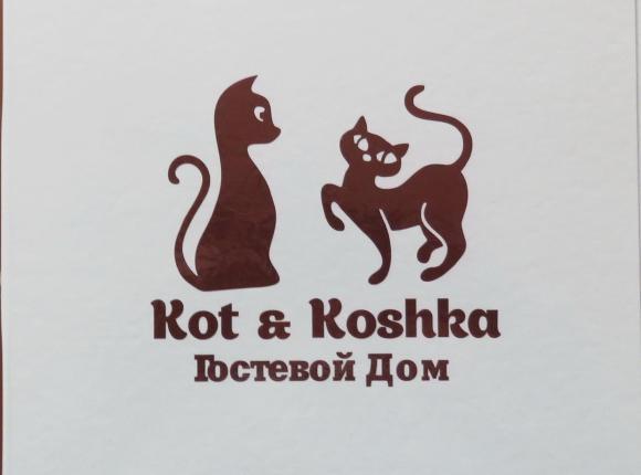 Гостевой дом Кот и Кошка, Валдай, Новгородская область