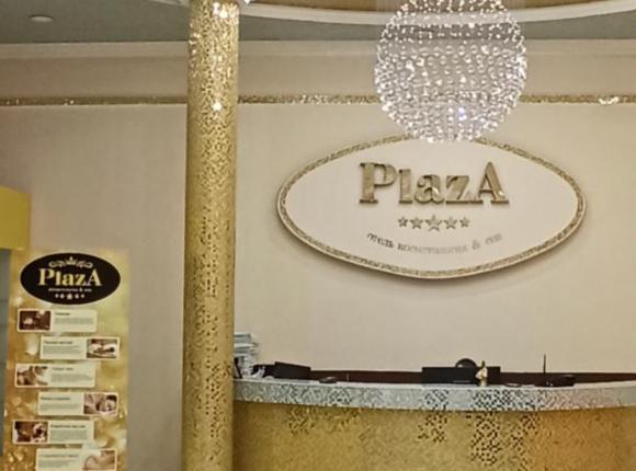 Спа-отель Плаза, Мичуринск