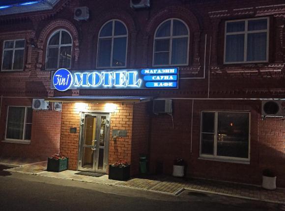 Мотель 3 в 1, Краснодар
