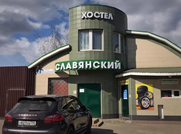 Славянский, Одинцово