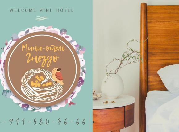 Мини-гостиница Остров, Северодвинск