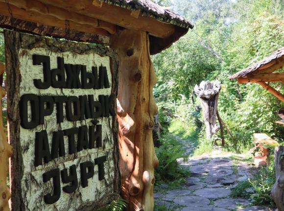 Этнокомплекс Зеленый Остров Jaжыл Ортолык Алтай, Черемшанка
