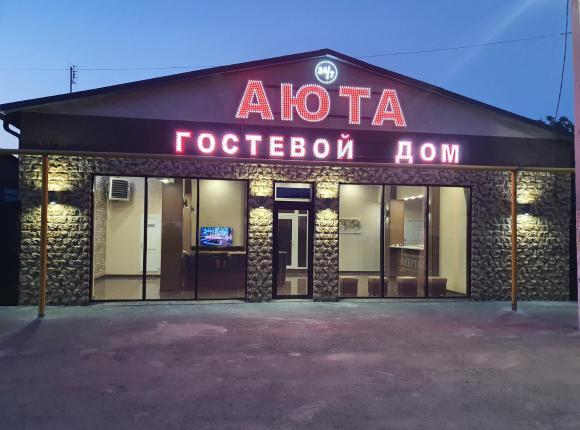 Гостевой дом Аюта, Аютинский