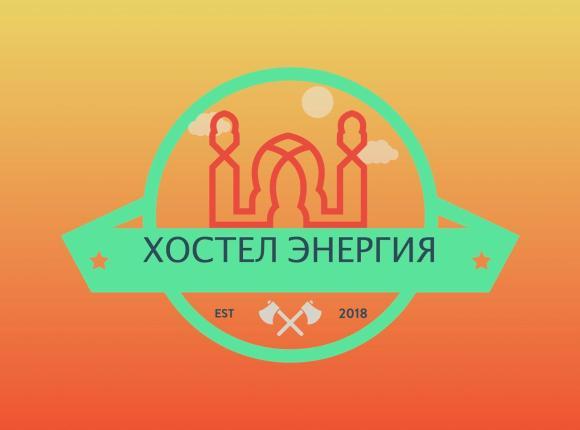 Хостел Энергия, Казань