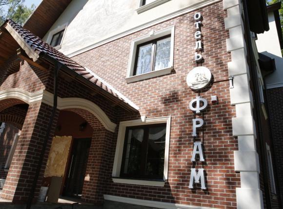 Отель Фрам, Светлогорск