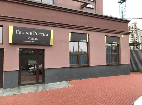 Отель Героев России, Екатеринбург